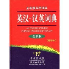 英汉-汉英词典(全新版)(缩印本)
