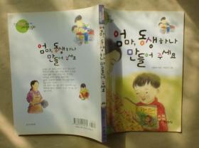【书名看图】  韩文原版