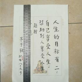 名人手札【茅于轼】(中国最有影响的经济学家之一,中国民间经济学者的重要代表 ,南京人) 毛笔花笺 书法小品