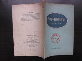 1958年上海:节育环的使用经验