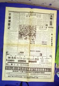 100010288  海南日报1998.3.2