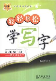 輕輕松松學寫字-英文書法入門