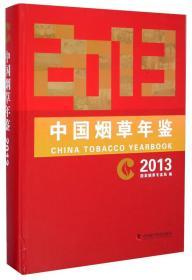 中国烟草年鉴2013