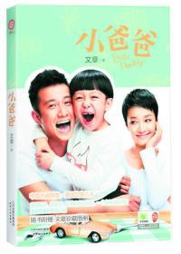 小爸爸(随书附赠珍藏版电视剧写真手册)