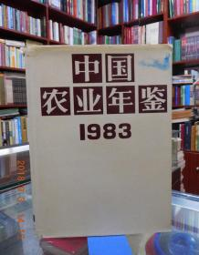 中国农业年鉴 1983