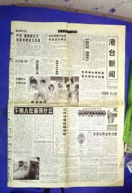 100010289  珠海特区报1998.6.23