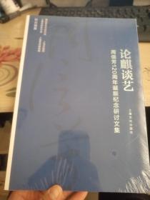 论麒谈艺——周信芳120周年诞辰纪念研讨文集(16开全新未拆封)