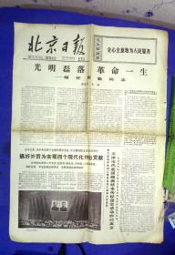 100010290   北京日报1977.7.29