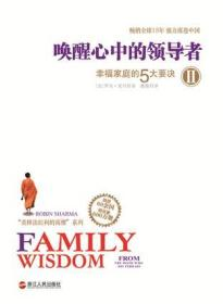 唤醒心中的领导者2:幸福家庭的5大要诀