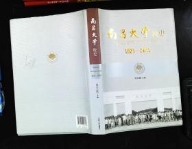 南昌大学校史 1921-2011