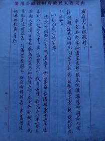 中国共产党山东省人民政府财政厅 潘冠峰