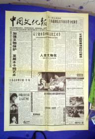 100010291  中国文化报1998.9.10