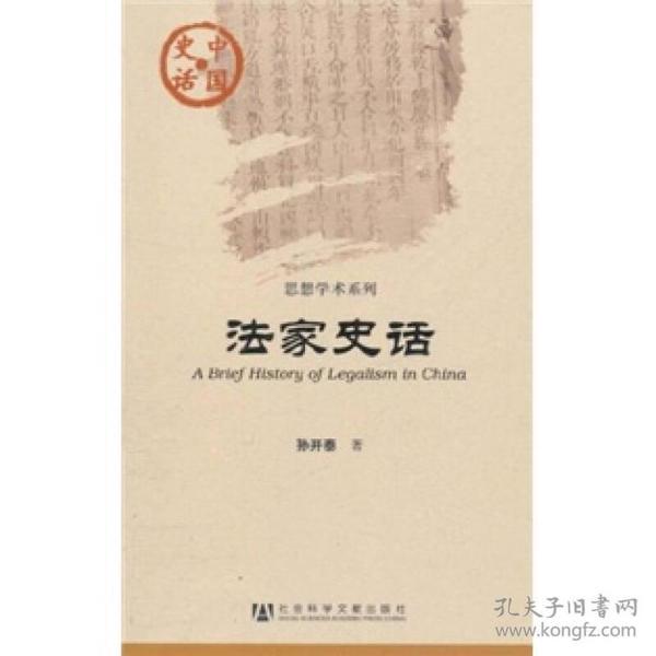 中国史话·思想学术系列:法家史话