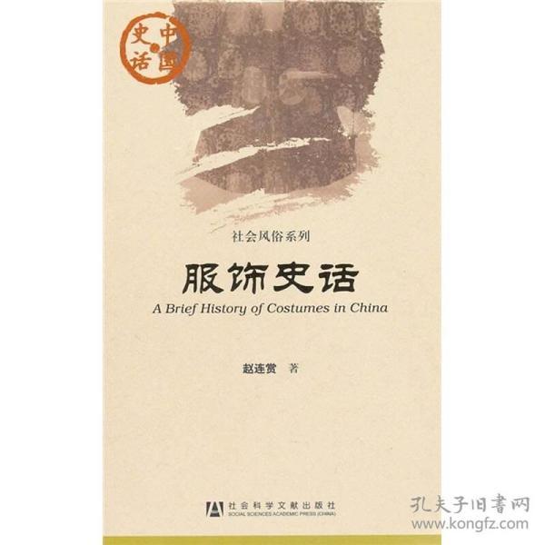 中国史话·社会风俗系列:服饰史话