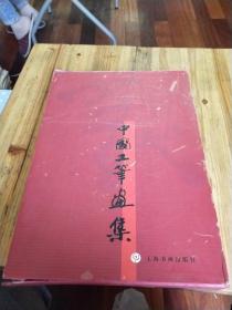 当代中国工笔画集