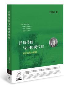 9787108060969抒情传统与中国现代女性-在北大的八堂课