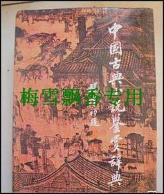 中国古典小说鉴赏辞典  32开精装厚册 原版正版