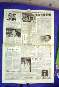 100010292   工人日报1998.8.14