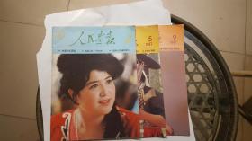 人民画报 1987年(3.5.9期)3本合售【看图】