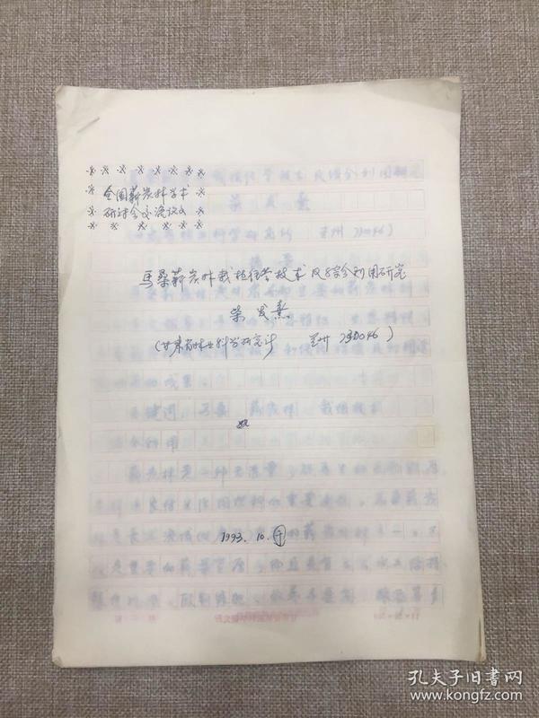 农学学士:柴发喜手稿13张《马桑薪炭林栽植经营技术及综合利用》16开、13张