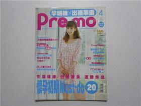 孕妈咪 出产准备 月刊 2013年第4期