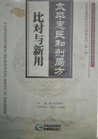 中医古籍临床比对与新用丛书(第1辑):太平惠民和剂局方比对与新用