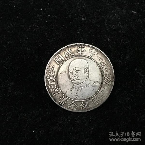 中华民国开国纪念币