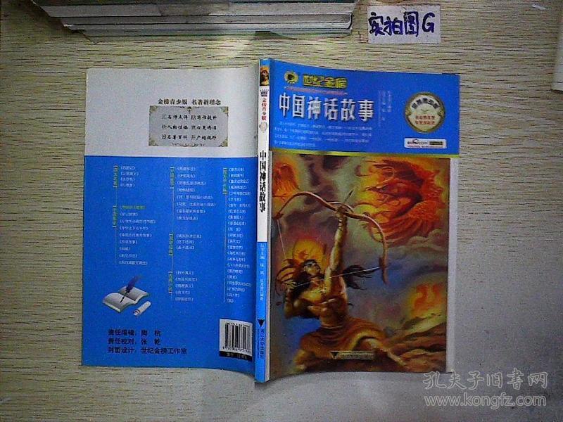 中国神话故事...