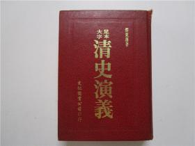 1983年大32开硬精装本《大字足本 清史演义》 蔡东藩著 文化图书公司出版 (全一册)