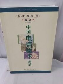 中国电话磁卡图录