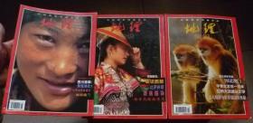 中国国家地理杂志地理知识【1999】5.6.10【3本】如图