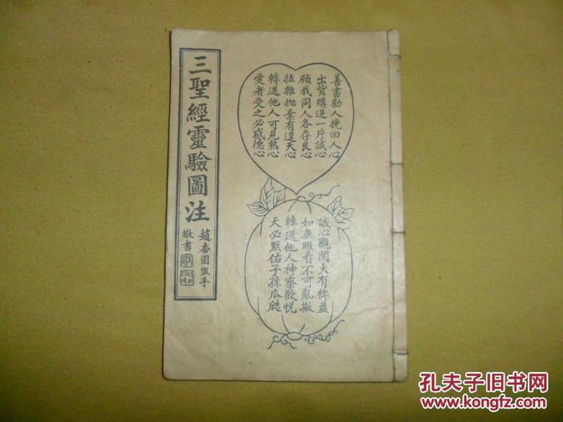 清-民国,道教《三圣经灵验图注》,带插图,全一册
