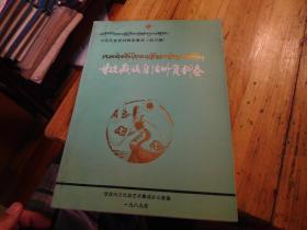中国民族民间舞蹈集成(四川卷)甘孜藏族自治州资料卷