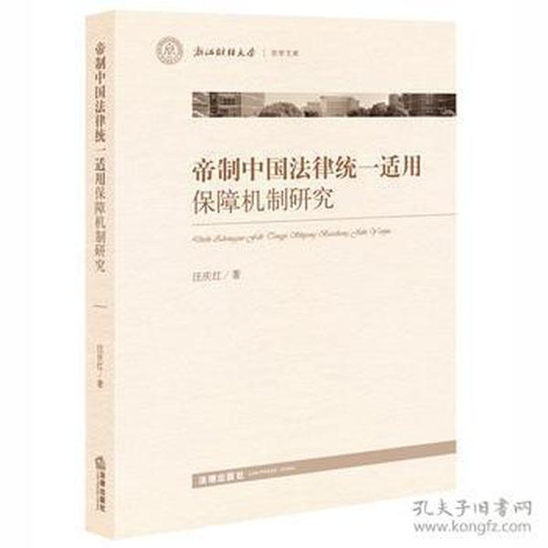 帝制中国法律统一适用保障机制研究