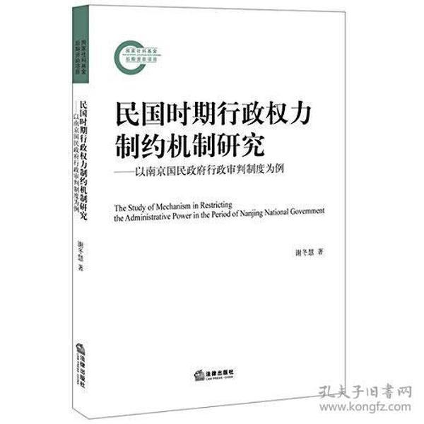 民国时期行政权力制约机制研究:以南京国民政府行政审判制度为例