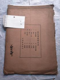 民国时期版    徐悲鸿教授作品  (共十二帧)