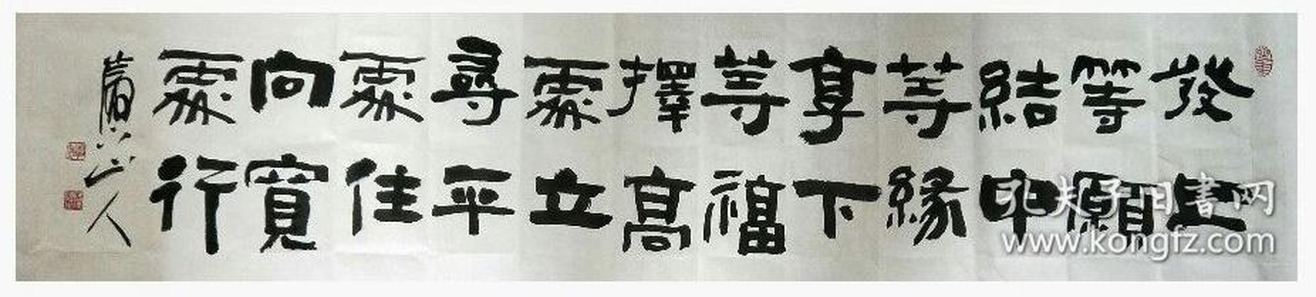【孔网首发☆低价惠友】C-05福建书法名家陈顺生先生精品书法作品1件(保真)