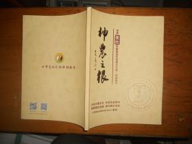 神农之根 世界''姜姓''宗亲联谊总会成立大会 纪念特刊