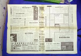 100010294  北京晚报1996.6.24