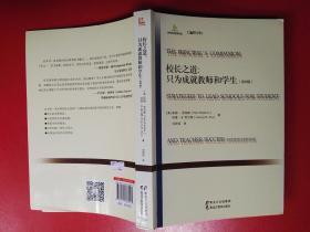 黑龙江教育出版社 世界前沿教育理论 校长之道只为成就教师和学生(第4版)/世界前沿教育理论