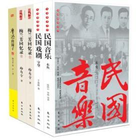民国文艺:舞榭歌台间的悲喜人生(