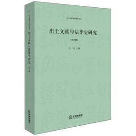 出土文献与法律史研究(第六辑)