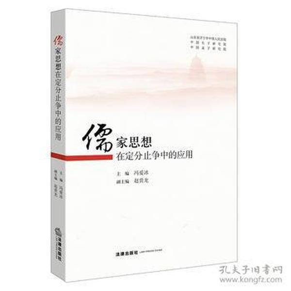 儒家思想在定分止争中的应用