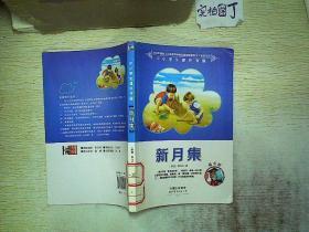 中小学生课外书屋:新月集  ..