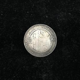 民国三十八年银元壹圆