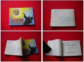 《九龙杯传奇》,安徽1985.1一版一印100万册,6832号,连环画,