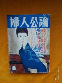 妇人公论 日本原版杂志