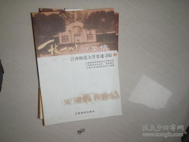 一枝一叶总关情:江西师范大学史迹寻踪.2