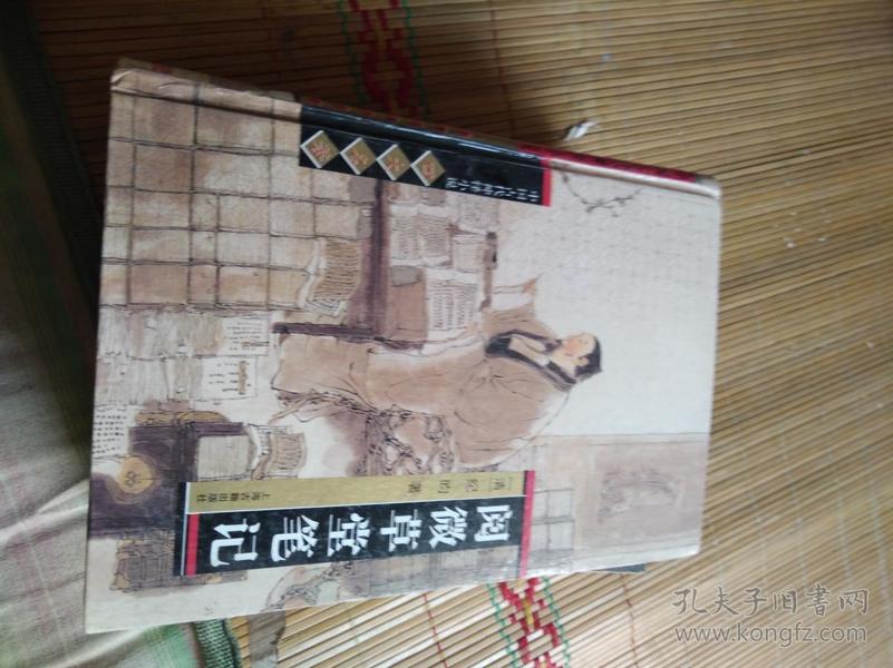 【中国古代禅怪小说】阅微草堂笔记 精装