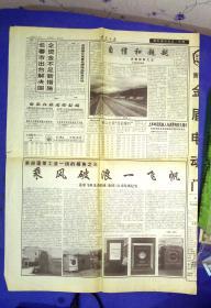 100010295  大众日报1995.8.17